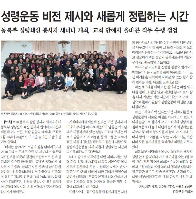 2018 봉사자세미나기사.jpg
