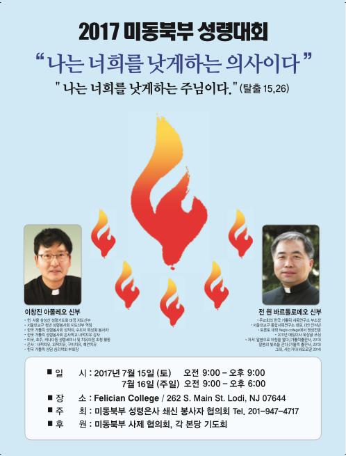 2017 성령대회.png